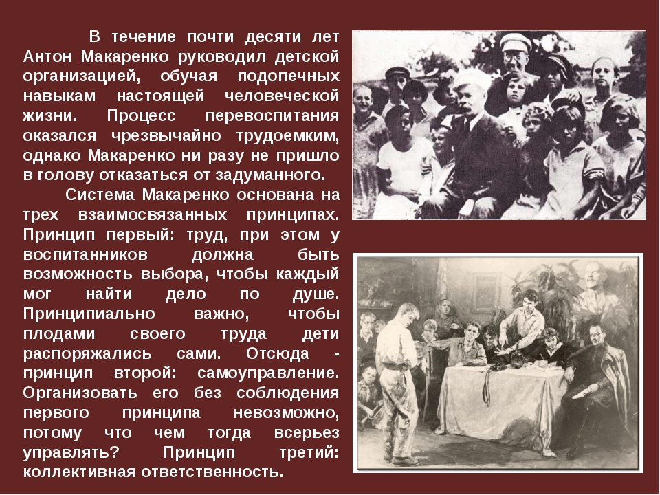 В течение почти десяти лет Антон Макаренко руководил детской организацией, о...