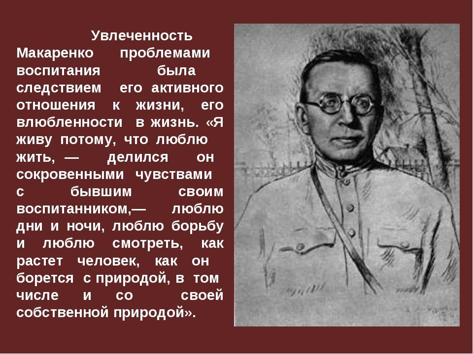 Увлеченность Макаренко проблемами воспитания была следствием его активного...