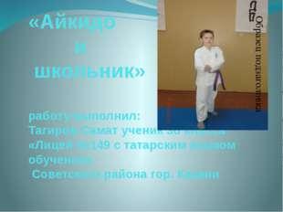 «Айкидо и школьник» работу выполнил: Тагиров Самат ученик 3б класса «Лицей №1