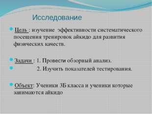 Исследование Цель : изучение эффективности систематического посещения тренир