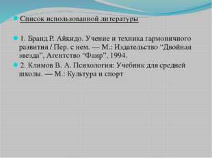 Список использованной литературы 1. Бранд Р. Айкидо. Учение и техника гармон