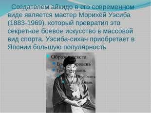 Создателем айкидо в его современном виде является мастер Морихей Уэсиба (188