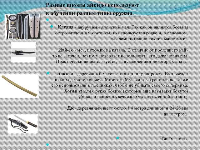 Разные школы айкидо используют в обучении разные типы оружия. Катана - двуру...
