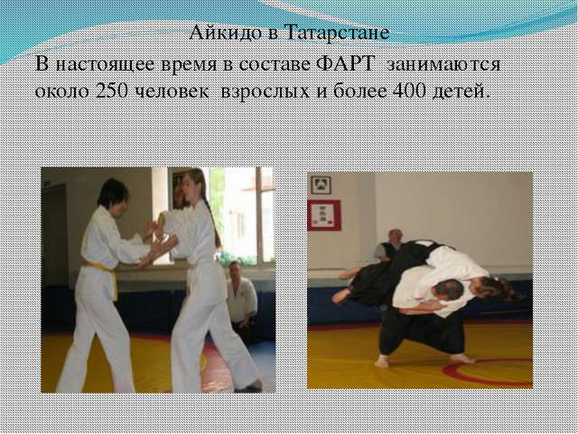 Айкидо в Татарстане В настоящее время в составе ФАРТ занимаются около 250 че...
