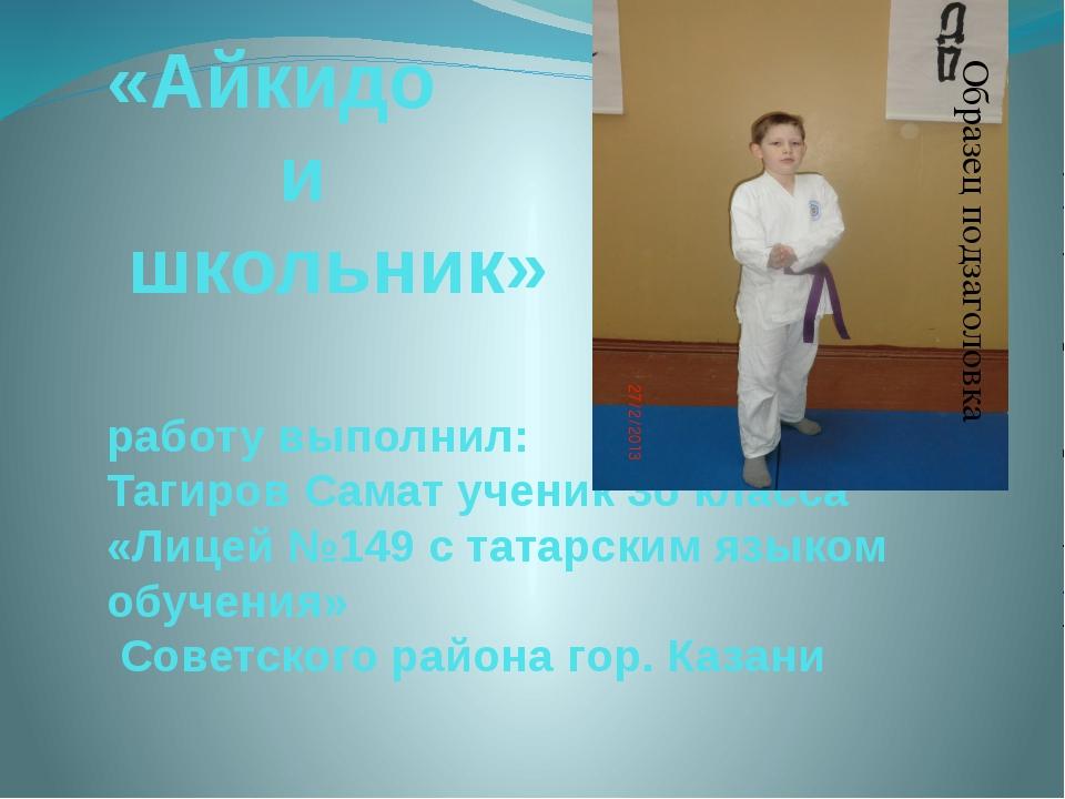 «Айкидо и школьник» работу выполнил: Тагиров Самат ученик 3б класса «Лицей №1...