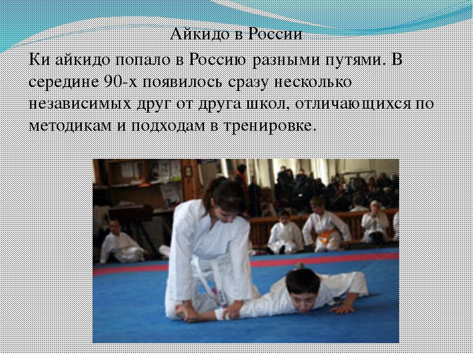 Айкидо в России Ки айкидо попало в Россию разными путями. В середине 90-х по...