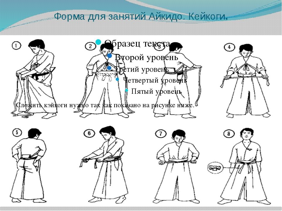 Форма для занятий Айкидо. Кейкоги. Сложить кэйкоги нужно так как показано на...