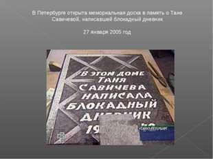 В Петербурге открыта мемориальная доска в память о Тане Савичевой, написавшей