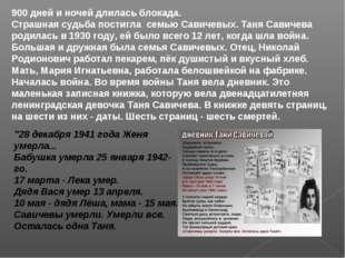 900 дней и ночей длилась блокада. Страшная судьба постигла семью Савичевых. Т