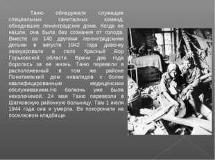 Таню обнаружили служащие специальных санитарных команд, обходившие ленинград