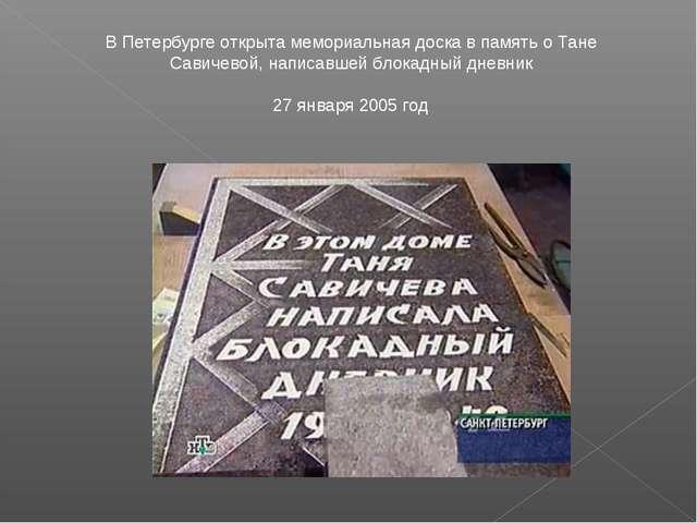 В Петербурге открыта мемориальная доска в память о Тане Савичевой, написавшей...