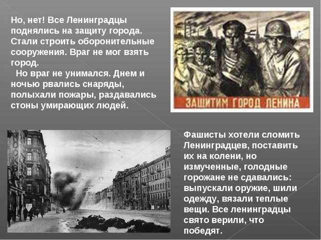 Но, нет! Все Ленинградцы поднялись на защиту города. Стали строить оборонител...