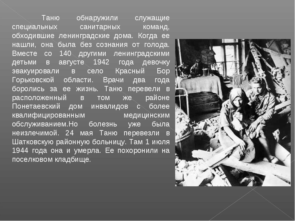Таню обнаружили служащие специальных санитарных команд, обходившие ленинград...