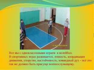 Вот мы с одноклассниками играем в волейбол. В спортивных играх развивается, л
