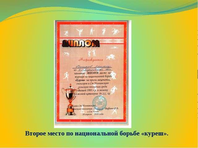Второе место по национальной борьбе «куреш».