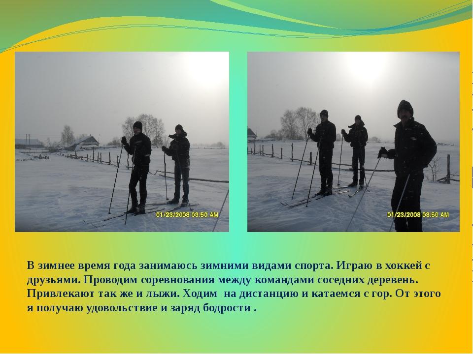 В зимнее время года занимаюсь зимними видами спорта. Играю в хоккей с друзьям...