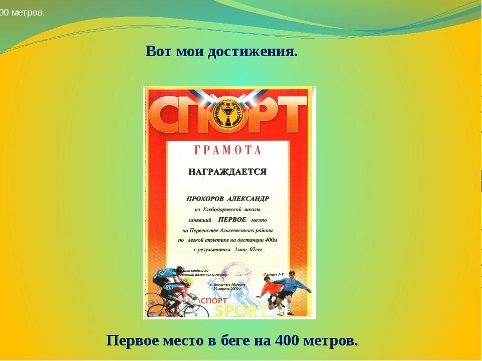 Вот мои достижения. Первое место в беге на 400 метров. Первое место в беге н...
