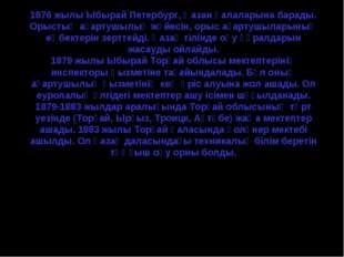 1876 жылы Ыбырай Петербург, Қазан қалаларына барады. Орыстың ағартушылық жүй