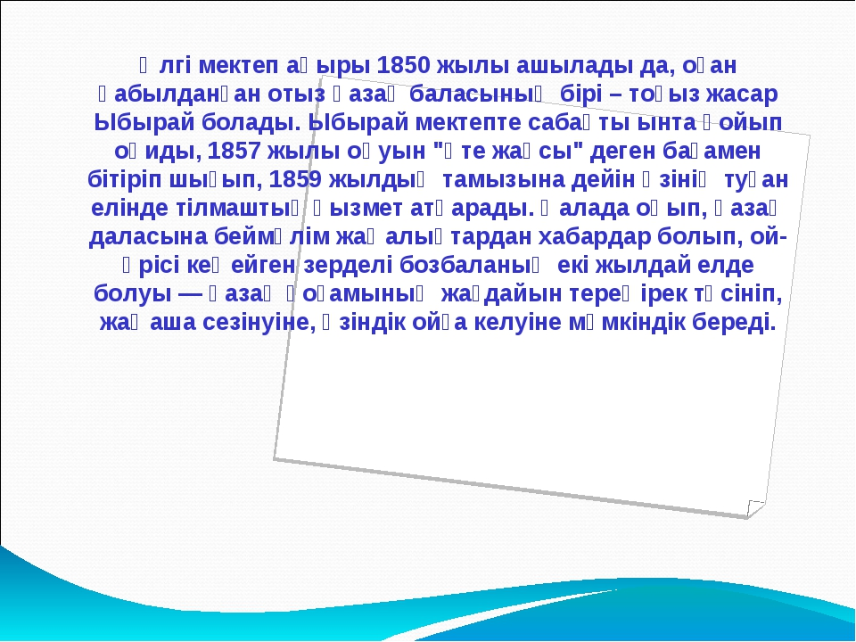 Әлгі мектеп ақыры 1850 жылы ашылады да, оған қабылданған отыз қазақ баласының...