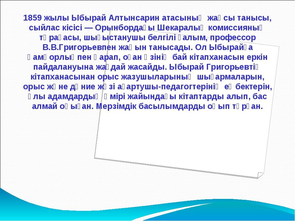 1859 жылы Ыбырай Алтынсарин атасының жақсы танысы, сыйлас кісісі — Орынбордағ...