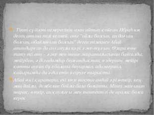 . Тіпті сүйікті немересінің азан айтып қойған Ибраһим деген атына тілі келмей