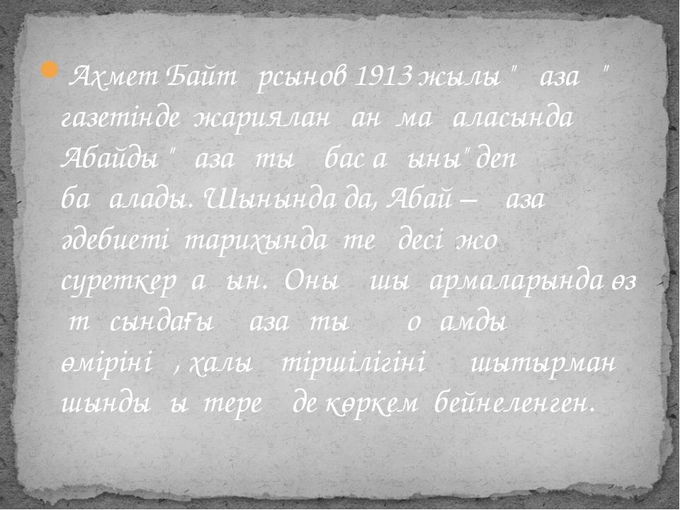 """Ахмет Байтұрсынов 1913 жылы """"Қазақ"""" газетінде жарияланған мақаласында Абайды..."""