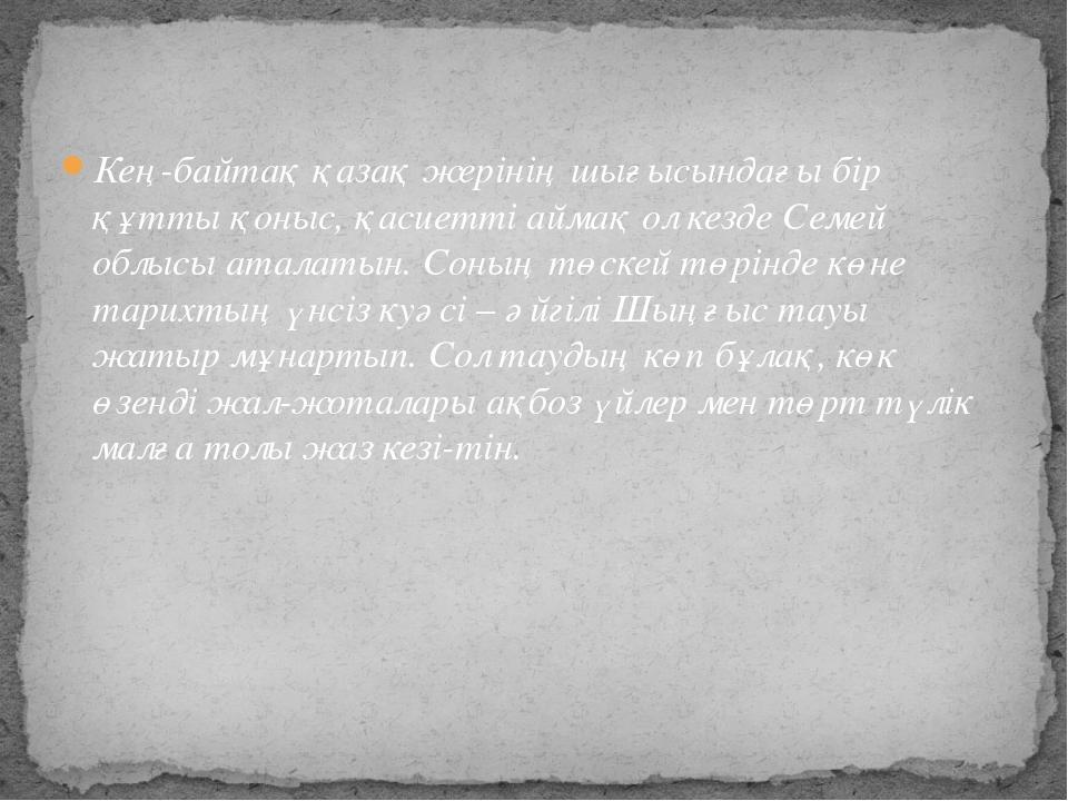 Кең-байтақ қазақ жерінің шығысындағы бір құтты қоныс, қасиетті аймақ ол кезд...