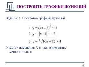 Задание 1. Построить графики функций Участок изменения X и шаг определить сам