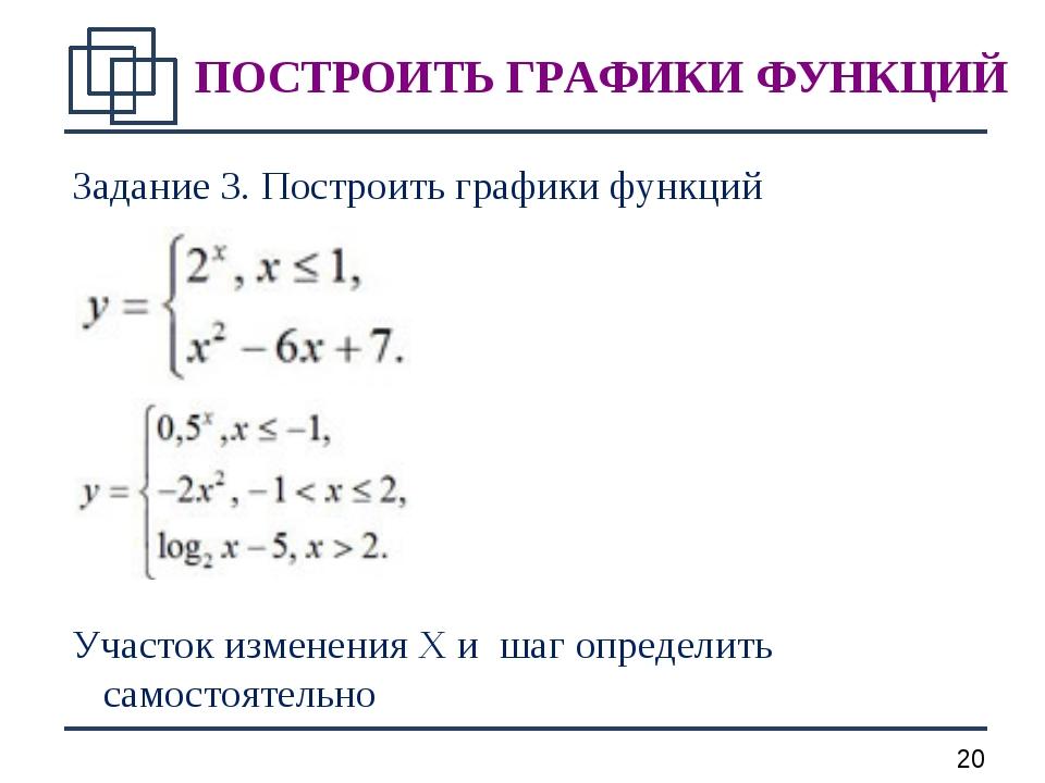 Задание 3. Построить графики функций Участок изменения X и шаг определить сам...