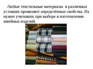 Любые текстильные материалы в различных условиях проявляют определённые свойс