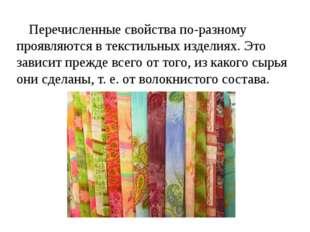 Перечисленные свойства по-разному проявляются в текстильных изделиях. Это зав
