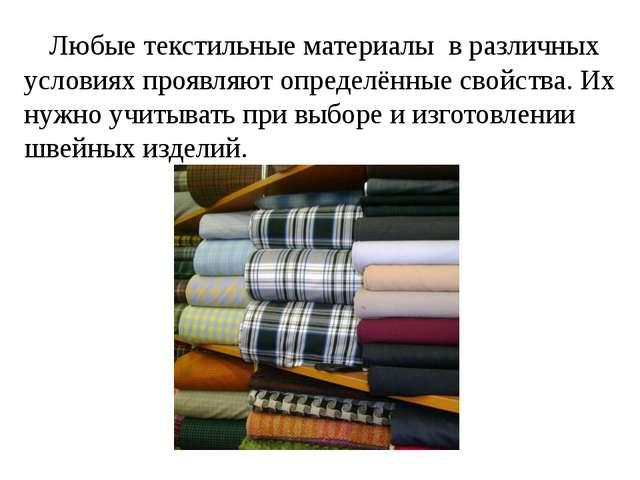 Любые текстильные материалы в различных условиях проявляют определённые свойс...