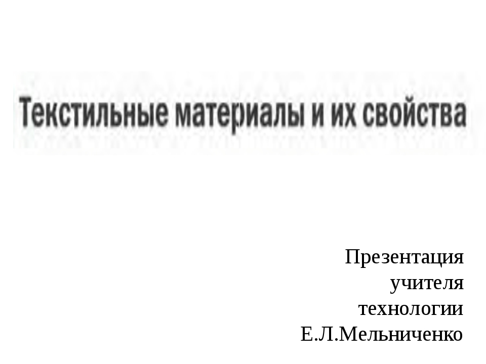 Презентация учителя технологии Е.Л.Мельниченко