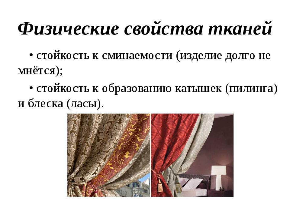 Физические свойства тканей • стойкость к сминаемости (изделие долго не мнётся...