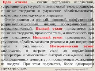 преподаватель Назаренко И.П. * Цели отжига – снятие внутренних напряжений, ус
