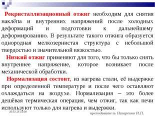 преподаватель Назаренко И.П. * Рекристаллизационный отжиг необходим для сняти