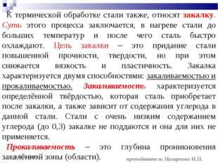 * преподаватель Назаренко И.П. К термической обработке стали также, относят з
