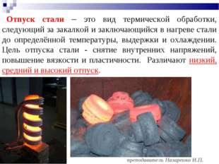 * преподаватель Назаренко И.П. Отпуск стали – это вид термической обработки,