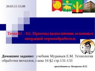 преподаватель Назаренко И.П. * Тема 61 - 62: Приемы выполнения основных опера