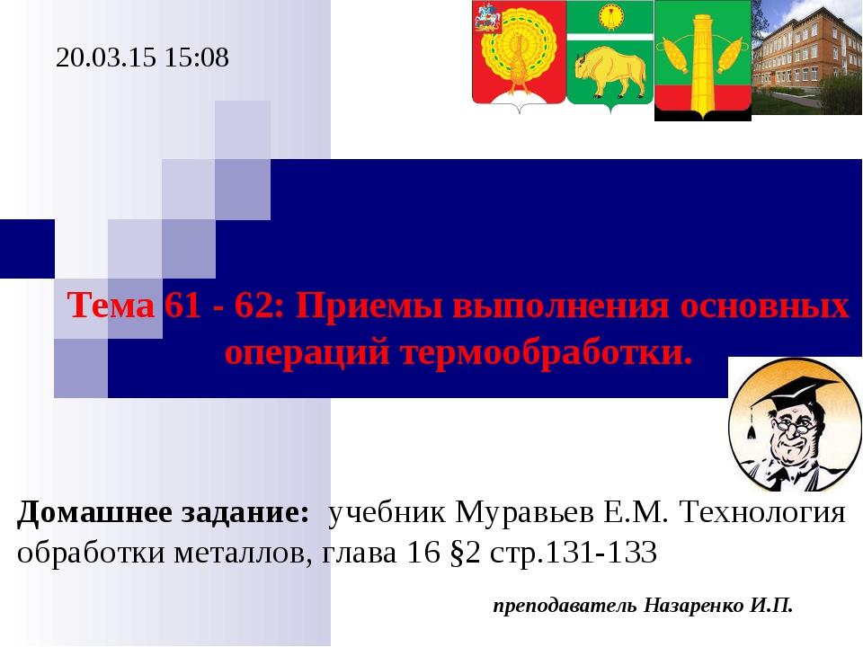 преподаватель Назаренко И.П. * Тема 61 - 62: Приемы выполнения основных опера...