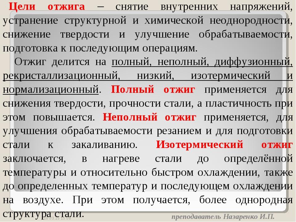 преподаватель Назаренко И.П. * Цели отжига – снятие внутренних напряжений, ус...