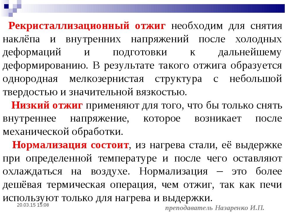 преподаватель Назаренко И.П. * Рекристаллизационный отжиг необходим для сняти...