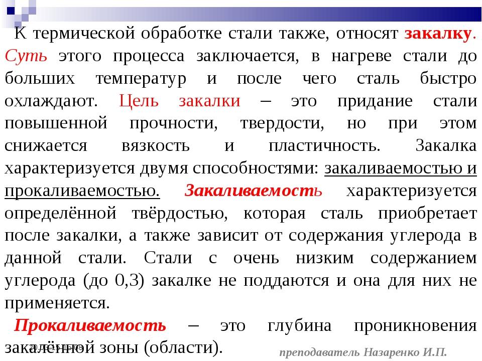 * преподаватель Назаренко И.П. К термической обработке стали также, относят з...
