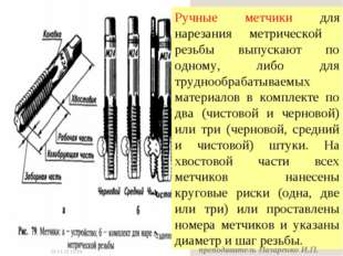 Ручные метчики для нарезания метрической резьбы выпускают по одному, либо для