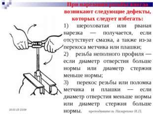* преподаватель Назаренко И.П. При нарезании резьбы иногда возникают следующи