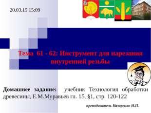 преподаватель Назаренко И.П. * Тема 61 - 62: Инструмент для нарезания внутрен