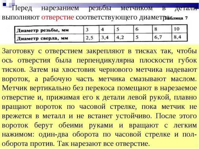 преподаватель Назаренко И.П. * Перед нарезанием резьбы метчиком в детали выпо...