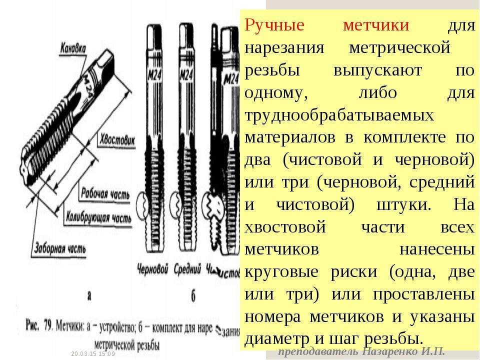Ручные метчики для нарезания метрической резьбы выпускают по одному, либо для...
