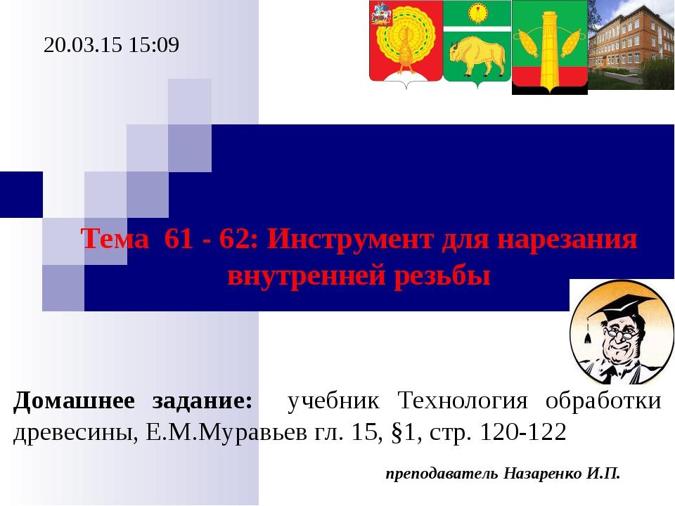 преподаватель Назаренко И.П. * Тема 61 - 62: Инструмент для нарезания внутрен...