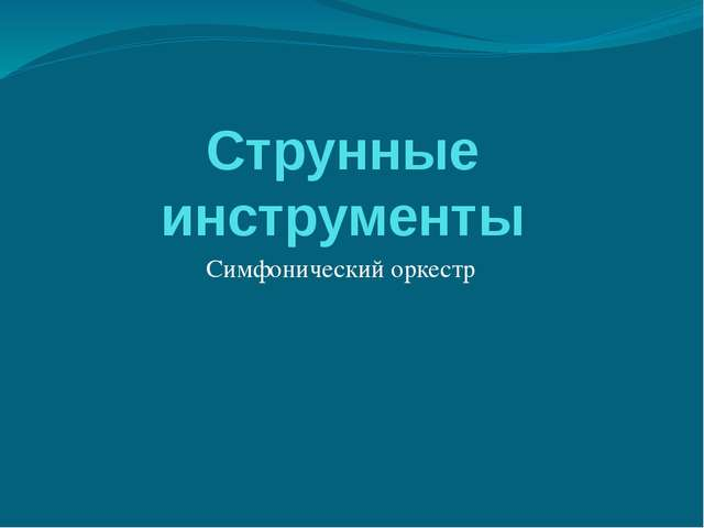 Струнные инструменты Симфонический оркестр